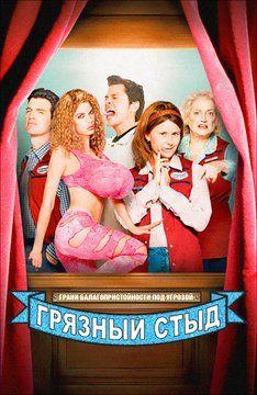 Фильм Грязный стыд (2004)