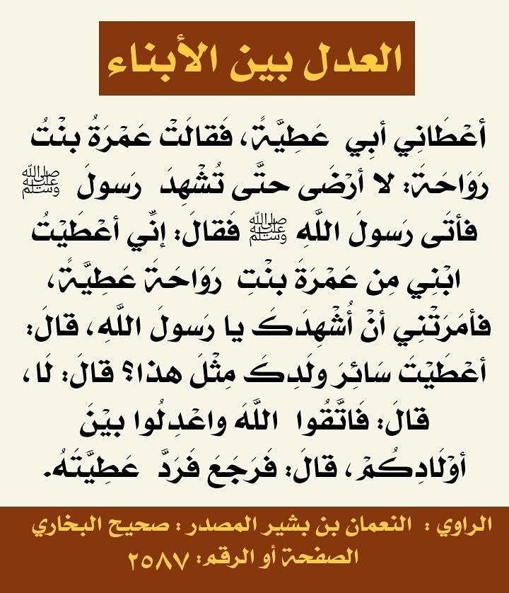 Pin By الدعوة السلفية On احاديث صحيحة Paris France Arabic Calligraphy Islam