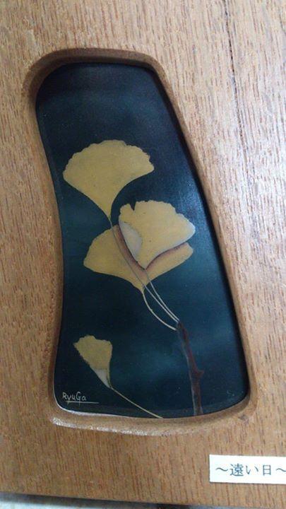 【彦根市の漆工芸家、坂根龍我さんの作品を楽しみましょう】この作品は2013-11-17に投稿したものです 遠い日
