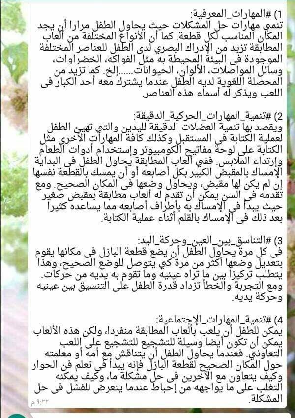 Pin By Asmaa Alabsi On Mum Raising Ell Mum