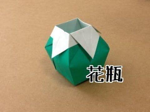 折り紙で作る簡単な花瓶の折り方です。 How to make an Origami Vase.