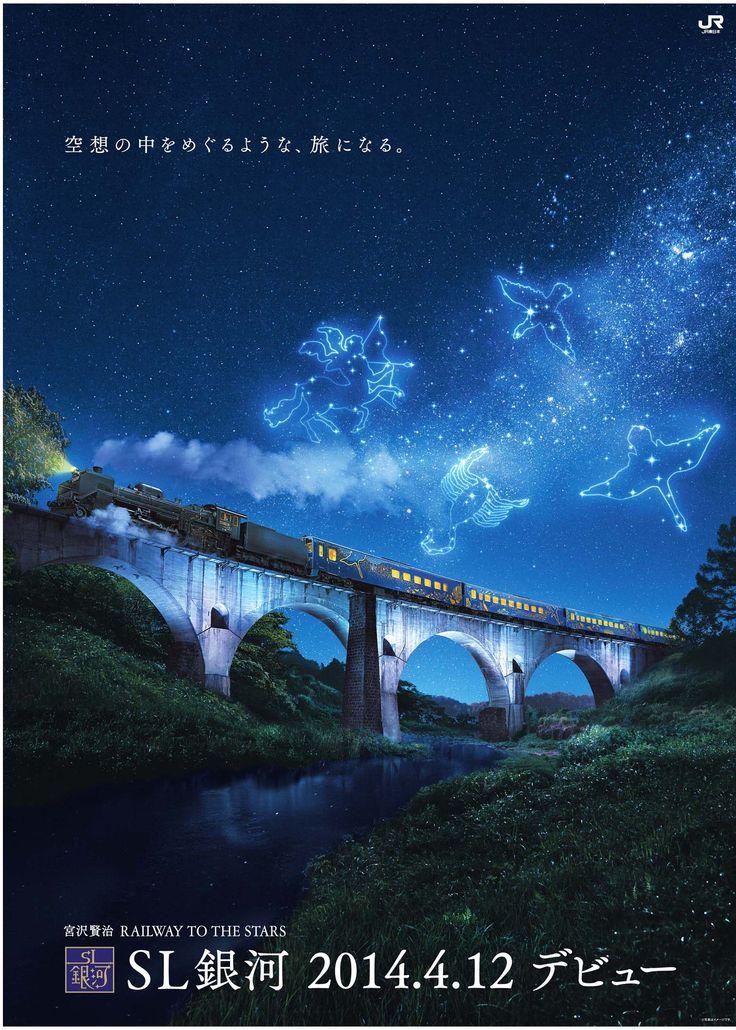空想の中をめぐるような、旅になる。 宮沢賢治 RAILWAY TO THE STARS  SL銀河  JR東日本
