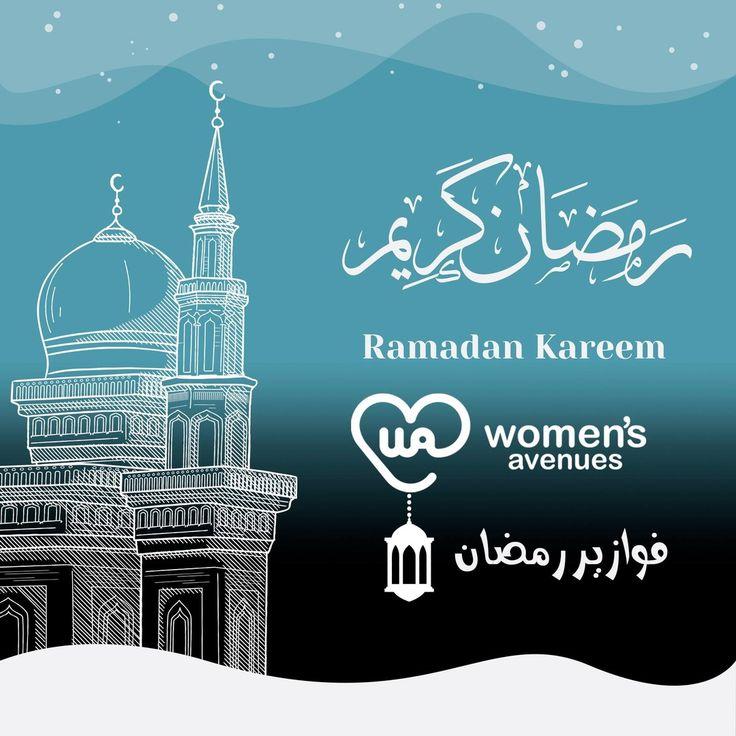 رمضان شهر الكرم وعشان كدة عملنالكم فوازير رمضان عشان تكسبوا معانا جوايز ومفاجآت كتير كل الي مطلوب منكم تحلوا الفزور Ramadan Kareem Ramadan Home Decor Decals