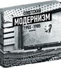 Vladimir Belogolovsky, Intercontinental Curatorial Project Brooklyn, NY Soviet Modernism - Moscow