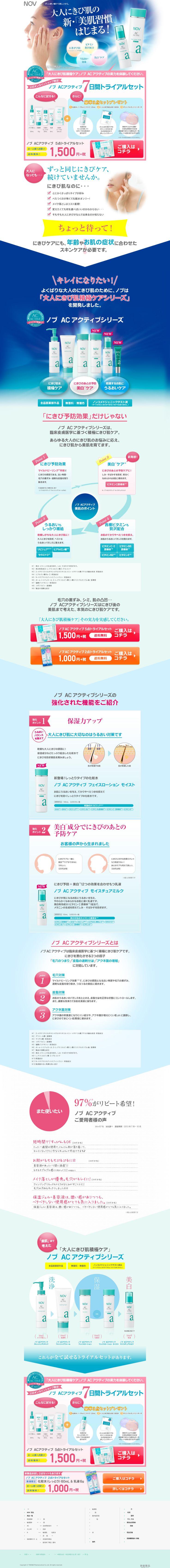 http://www.nov.jp/shop/lp/novacactive_0714.aspx