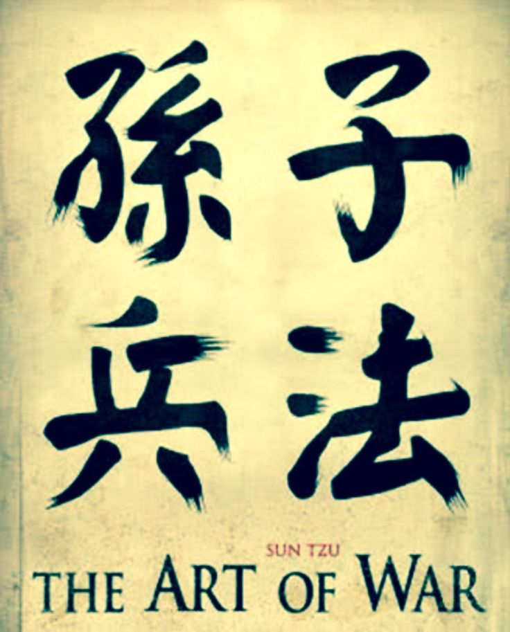 Sun Tzu wrote the Art of War in the 5th century BC and its teachings as adapted by me very much apply to a lot of people who find themselves waging War with others over issues that are that importa…