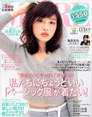 付録なし版 2015年 03 月号 [雑誌] (MORE(モア) 増刊)   本   Amazon.co.jp