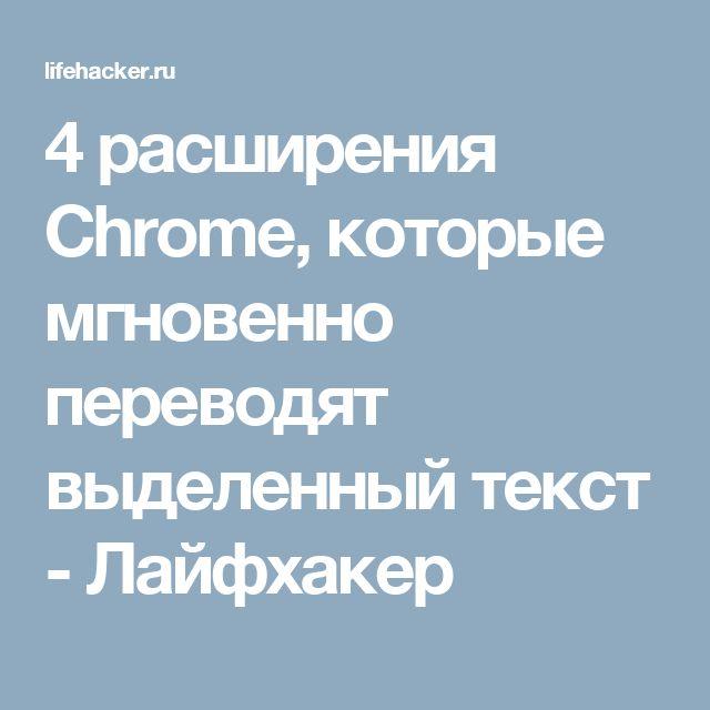 4 расширения Chrome, которые мгновенно переводят выделенный текст - Лайфхакер