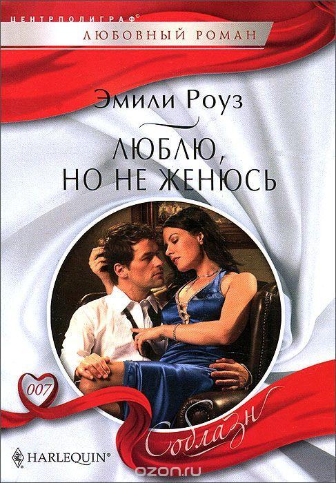 """Эмили Роуз, """"Люблю, но не женюсь"""" #ЭмилиРоуз #соблазн #обложкакниги"""