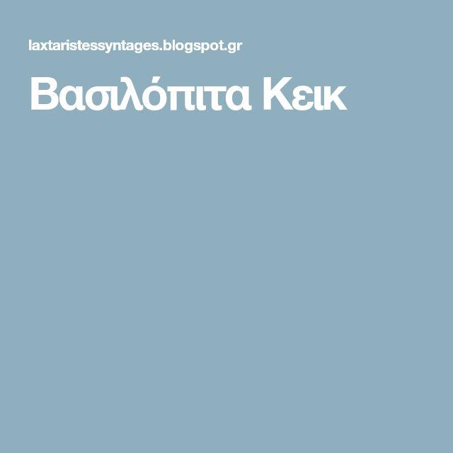 Βασιλόπιτα Κεικ