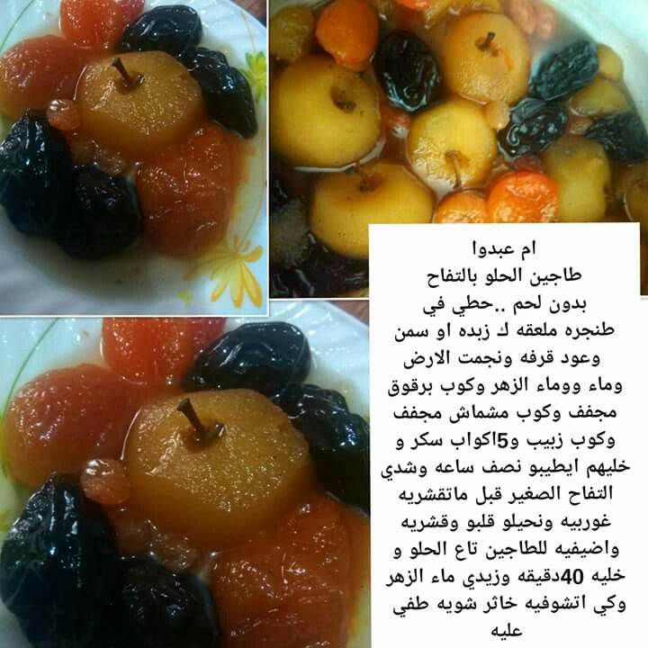 Pin By Kouki On ام وليد Algerian Recipes Food Cooking