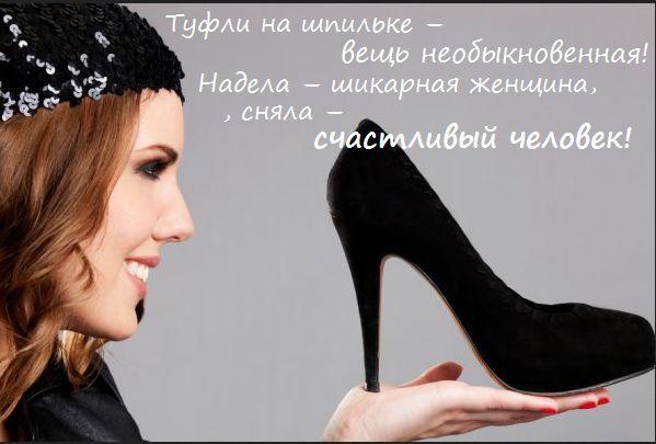 Туфли на шпильках- вещь НЕОБЫКНОВЕННАЯ! Надела- шикарная женщина. Сняла- счастливый человек!