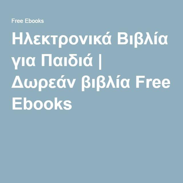 Ηλεκτρονικά Βιβλία για Παιδιά | Δωρεάν βιβλία Free Ebooks
