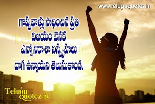 Teluguquotez.in: telugu best quotes images on life