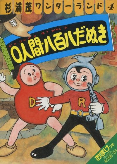 "Mandarake | Pep Syuppan Shigeru Sugiura Wonderland 4 / Shigeru Sugiura ""0 Human eight hundred and eight Danuki"""