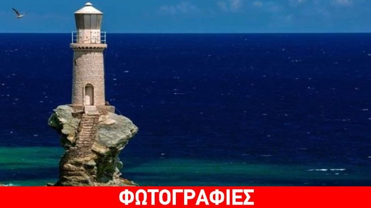 Στην Ελλάδα βρίσκεται ο ομορφότερος φάρος του κόσμου