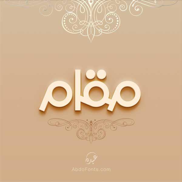 شعار مقام بالخط الحر Abdo Fonts Pattern Design Interactive Design Design