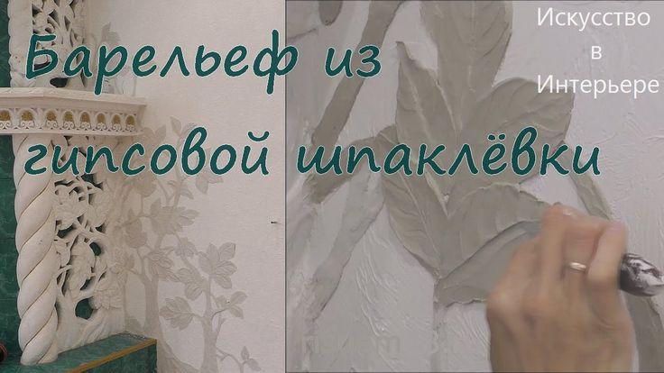 Барельеф из гипсовой шпаклёвки Листья    Наталья Боброва