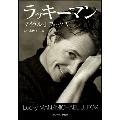 lucky man michael j fox sparknotes