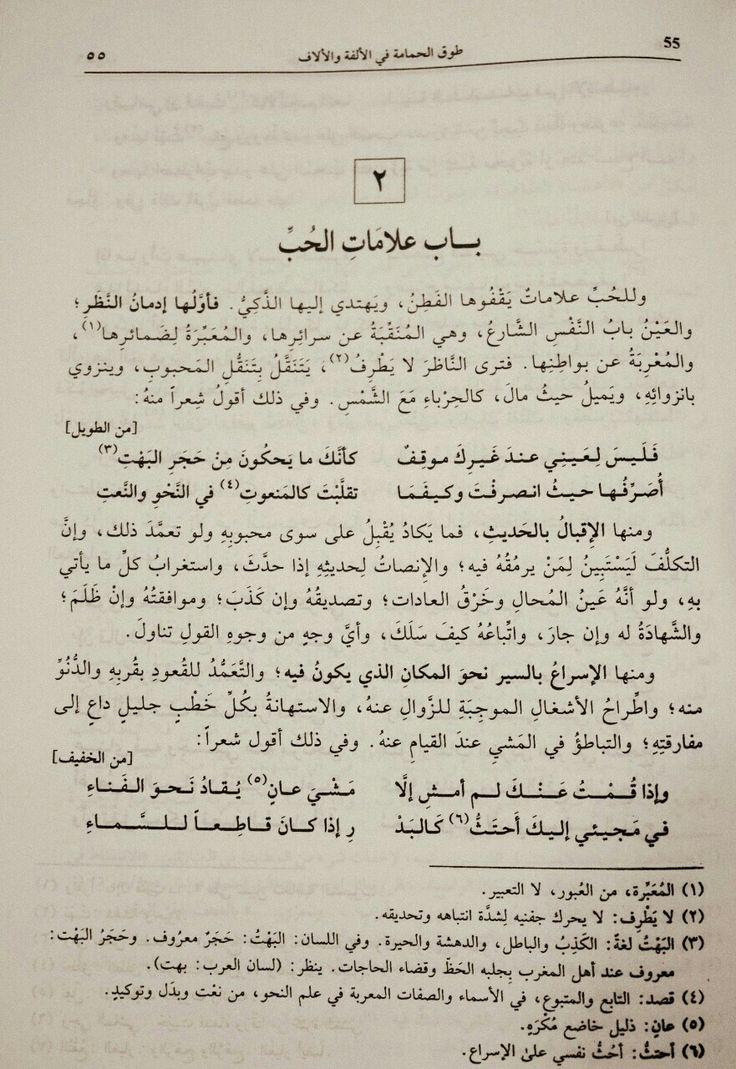 أحتث كالبدر اذا كان قاطعا للسماء Love Quotes Wallpaper Arabic Quotes Quotations