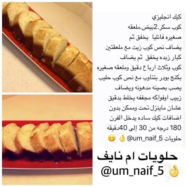 وصفات سهله حلويات أم نايف Um Naif 5 Instagram Photos And Videos انجليش كيك Food Yummy Food Arabic Sweets