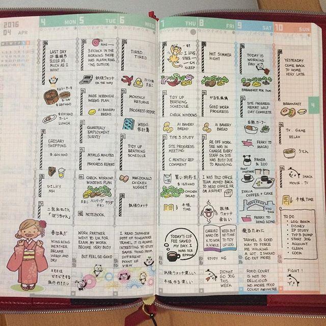#ジブン手帳 #手帳 妖怪ウオッチ面白すぎる。 日本の風景です。