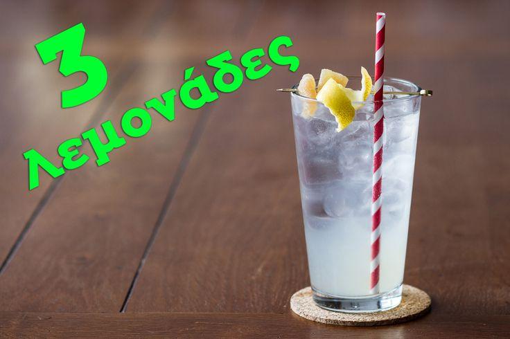 Διαλέξτε την αγαπημένη σας λεμονάδα και απολαύστε τη με πάγο!   Για το σιρόπι ζάχαρης   Προσθέτουμε 1 κούπα ζεστό νερό και 1 κούπα ζάχαρη σε ένα δοχείο και ανακατεύουμε. Ό...