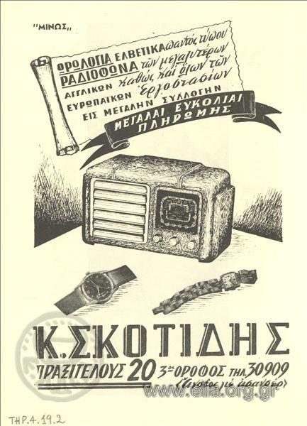 Ψηφιοποιημένες Συλλογές Ε.Λ.Ι.Α.