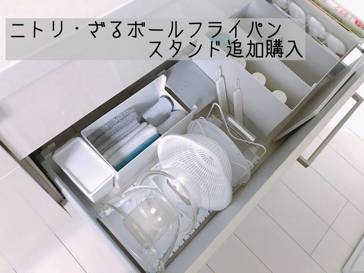 キッチン収納 ニトリの伸縮ざる ボウル フライパンスタンドが ニトリ 収納 キッチン ボウル 収納 ニトリ 収納