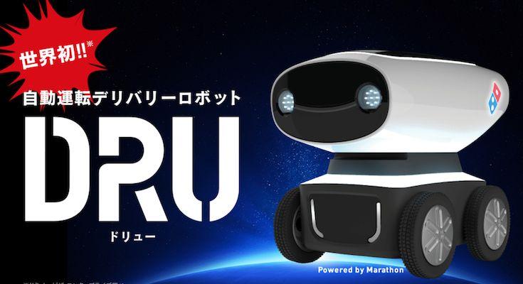 ドミノ・ピザの自動運転デリバリーロボット「DRU」はなぜ必要なのか?どこが凄いのか? |  ロボスタ - ロボット情報WEBマガジン