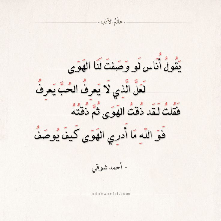 شعر أحمد شوقي يقول أناس لو وصفت لنا الهوى عالم الأدب Math Arabic Calligraphy Math Equations