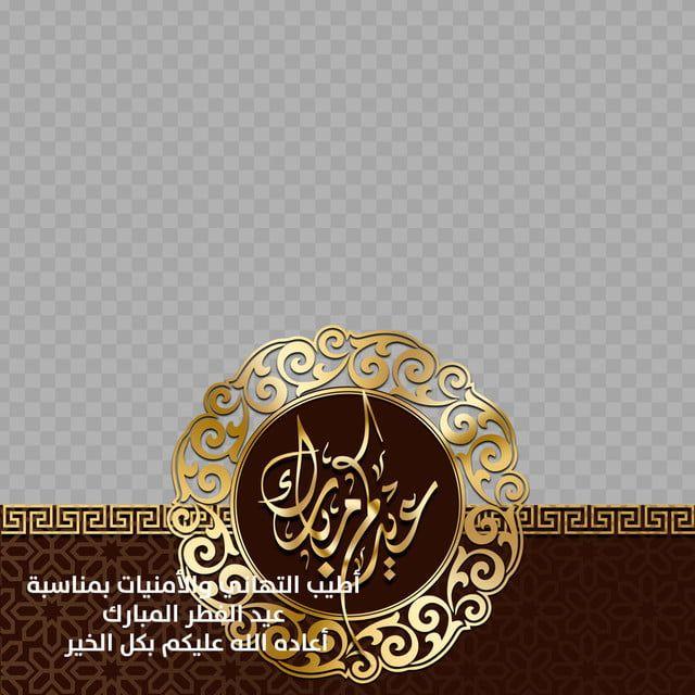 ملصق عيد الفطر المبارك Eid Mubarak Greeting Cards Eid Mubarak Greetings Greetings