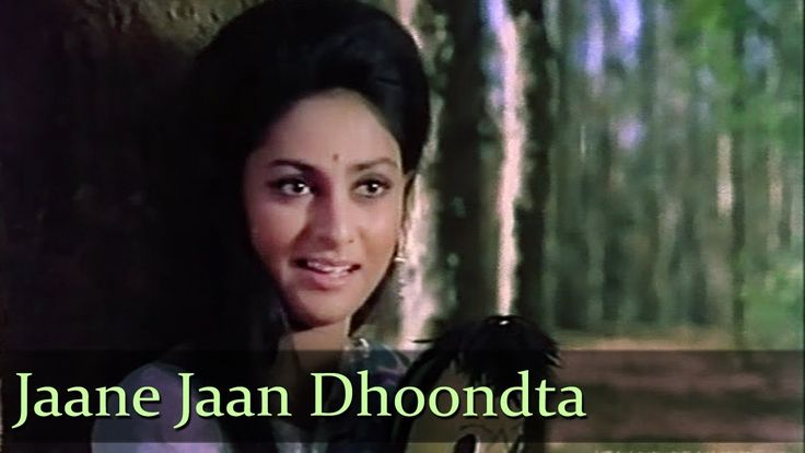 Song : Jaanejaan Dhoondhta  Movie : Jawani Diwani  Music Director: R.D. Burman  Singers: Asha Bhosle and Kishore Kumar   Enjoy this Superhit song from the 1972 movie Jawani Diwani starring Randhir Kapoor, Jaya Bhaduri, Balraj Sahni and Nirupa Roy.