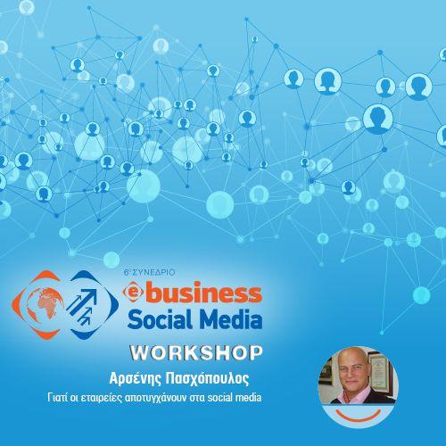 """Ο Arsenis Paschopoulos από την JustOnLine συμμετέχει ως ομιλητής στο e-BUSINESS & SOCIAL MEDIA WORLD CONFERENCE 2017 (InfoCom World), που θα πραγματοποιηθεί την Τρίτη 20 Ιουνίου 2017 στην Αθήνα, Divani Caravel, στο workshop """"Γιατί οι επιχειρήσεις αποτυγχάνουν στα Social Media"""". Σας περιμένουμε στην αίθουσα ΕΔΕΣΣΑ, 10 - 11πμ. Είσοδος Ελεύθερη!  #ebsmw17"""