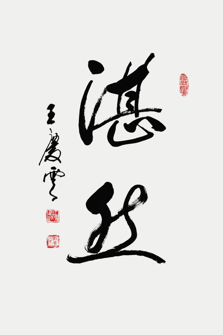 行書「 湛 然 」  王慶雲書法/王庆云书法/calligraphy art/Shodo書道/wqy1929@gmail.com