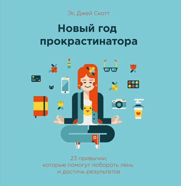 Новый год прокрастинатора - реценция на leffka.ru
