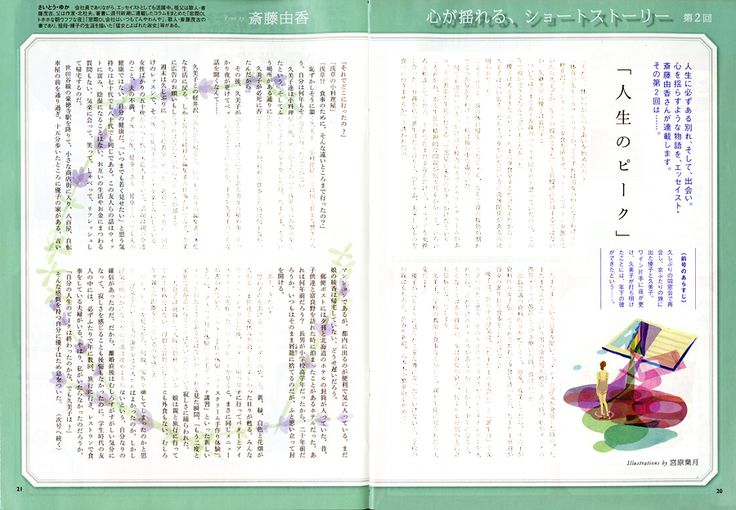 """Title: The Peak of One's Life One day, heroine """"Yuko"""" got brochures from the hotel in Hokkaido. 20 years ago, before getting divorced, her family went on a trip to Hokkaido. She remembered her happy time and felt lonely... For your information, Hokkaido is very famous for its bright lavender fields."""
