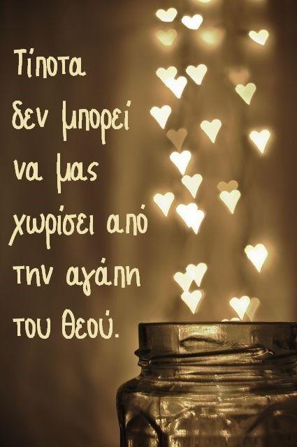 #Εδέμ Τίποτα δεν μπορεί να μας χωρίσει από την αγάπη του Θεού.