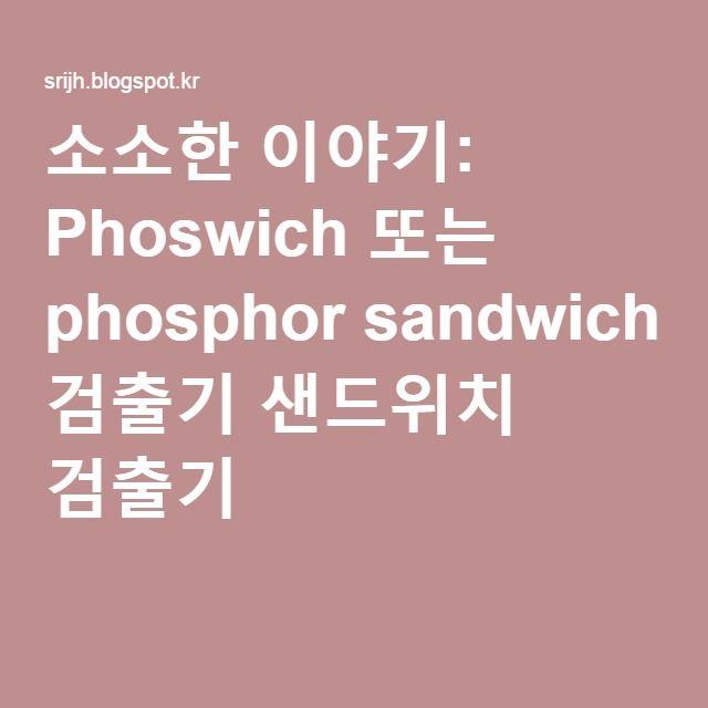 소소한 이야기: Phoswich 또는 phosphor sandwich 검출기 샌드위치 검출기
