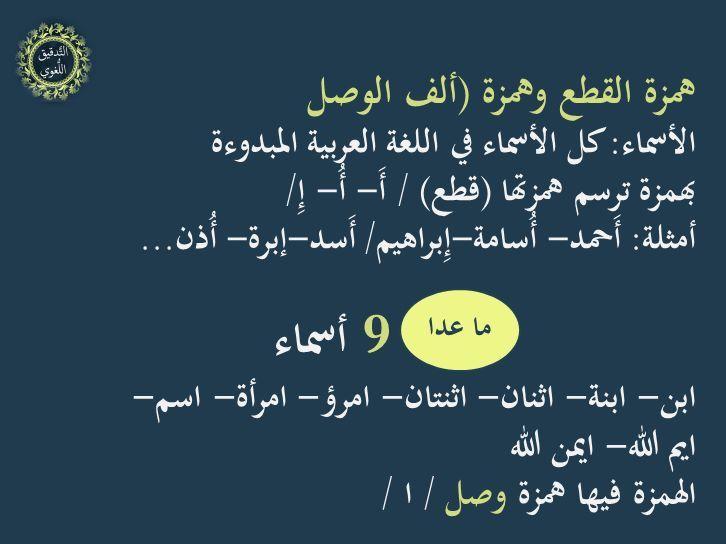 Pin By S On همزتا القطع والوصل Arabic Langauge Arabic Language Language