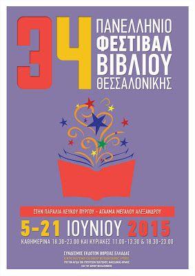 GR4YOU: Το Φεστιβάλ Κινηματογράφου Θεσσαλονίκης συμμετέχει...