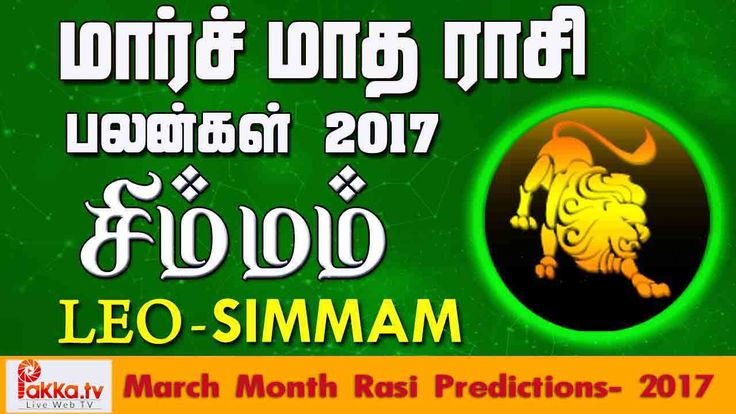Simmam Rasi (Leo) March Month Predictions 2017 – Rasi Palangal Simmam Rasi March Palangal, Simmam Rasi March Palan, March Month Predictions, March Month Astrology, MarchLeo Predictions, March Leo Rasi Palan, Leo Monthly Astrology Predictions
