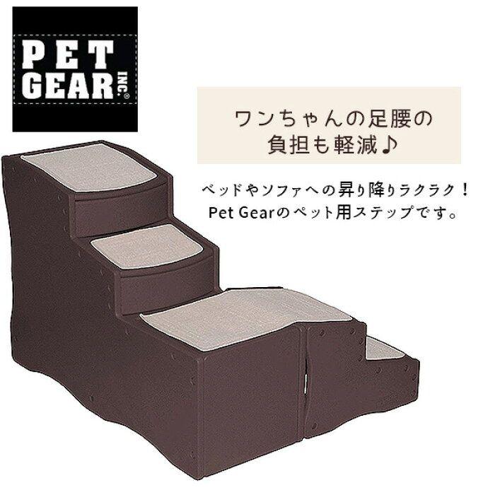 楽天市場 お取り寄せ 小型犬 中型犬 Pet Gear イージー ステップ ベッド ステア 階段 犬 ドッグ ステップ 室内 ペット用品 カーペット 小型犬 中型犬 Pet Gear Easy Step Bed Stair Bbr Baby 1号店 ドッグステップ ペット用品 中型犬