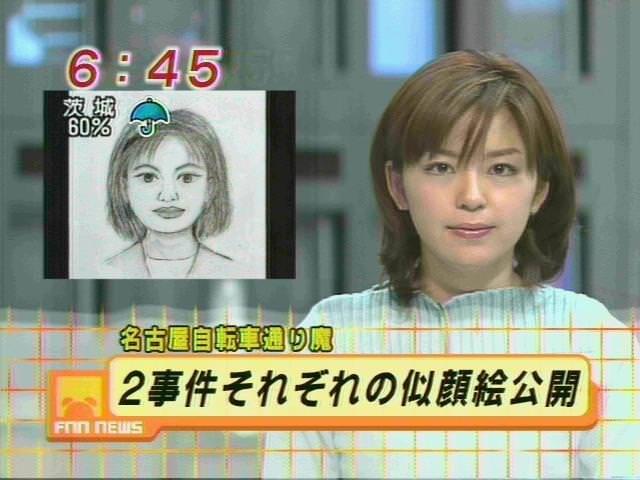 どっちがどっちかわからないほど似てる笑 中野美奈子アナと犯人の似顔絵