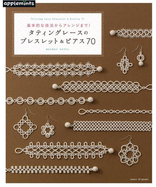 New book :Tatting lace bracelet & pierced 70 Asahi original