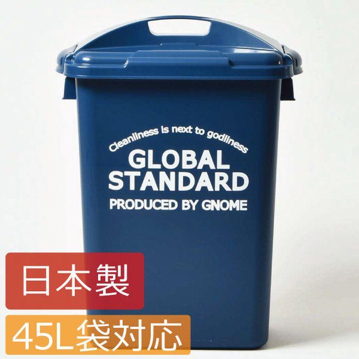 日本製Gnomeダストポットペール角45型ゴミ箱ごみ箱ダストボックスふた付きおしゃれ分別屋外45L袋可45リットル袋可スリムキッチンインテリア雑貨北欧リビングくずかご見えない大容量アメリカンテイスト蓋付きフタ付きシンプル