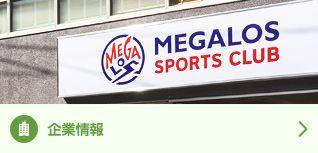 スポーツクラブメガロス