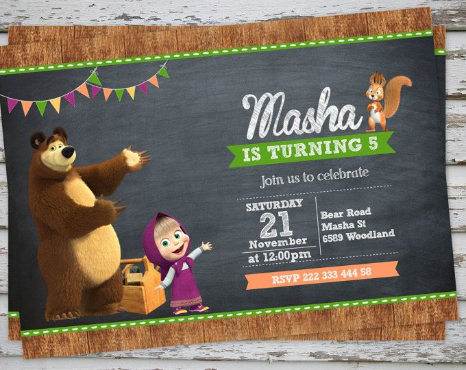 Masha and The Bear Birthday Party Invitation Printable Masha & Bear Birthday Invitation Маша и Медведь, Masha i Medved
