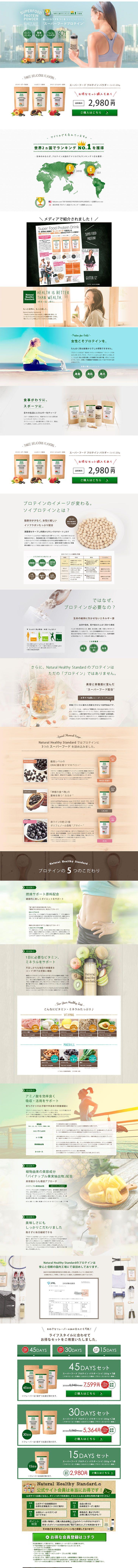 スーパーフードプロテインパウダー【健康・美容食品関連】のLPデザイン。WEBデザイナーさん必見!ランディングページのデザイン参考に(シンプル系)
