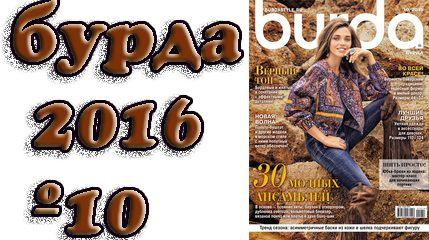 Бурда 2016 №10